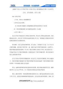 2020年北京大学医学部口腔医学院口腔黏膜病学博士专业研究方向、指导教师、招生人数