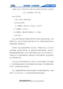 2020年北京大学医学部口腔医学院口腔医学技术博士专业研究方向、指导教师、招生人数