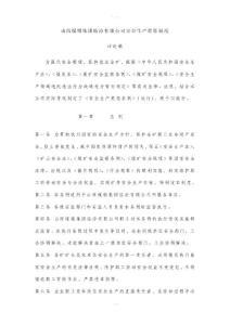 山西煤销集团临汾有限公司安全生产奖惩制度(讨论稿)