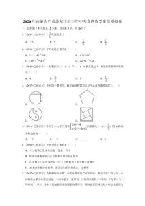 2020年内蒙古巴彦淖尔市近三年中考真题数学重组模拟卷  解析版