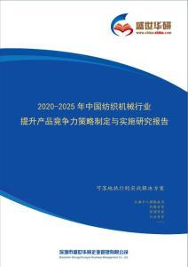 【完整版】2020-2025年中国纺织机械行业提升产品竞争力策略制定与实施研究报告