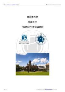 墨爾本大學環境工程授課型研究生申請要求