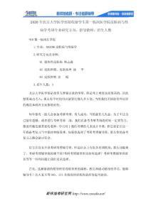 2020年北京大学医学部招收留学生第一临床医学院皮肤病与性病学考研专业研究方向、指导教师、招生人数