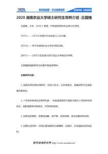 2020湖南农业大学硕士研究生导师介绍:王国槐