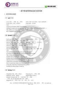 【世纪雅思整理22】英语常用短语和句型归纳总结 (完整版)
