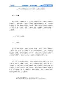 2021年中国人民大学外交学专业考研调剂到吉林大学外交学专业必看成功上岸前辈初复试准备经验分享