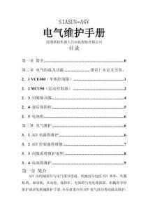 AGV 电气维护手册