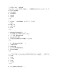 奥鹏最新[北京语言大学]20春《社会语言学》作业2(参考答案)非免费(参考答案)