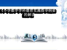 小学数学德育指导纲要解读ppt课件