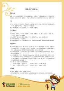 【香港、澳门旅游攻略】香港澳门两地跟团游贴士