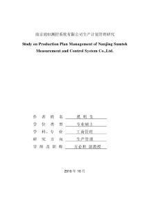 工商管理硕士论文-南京尚恒测控系统有限公司生产计划管理研究