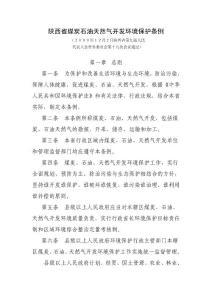 陕西省煤炭石油天然气开发环境保护条例