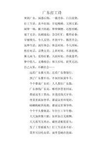 广东打工诗