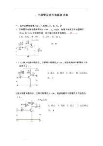 三极管与放大电路检测试题