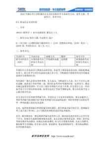 2020首都医科大学附属北京安贞医院眼科学专业研究方向、招生人数、考试科目、参考书目