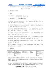 2020首都医科大学附属北京同仁医院眼科学专业研究方向、招生人数、考试科目、参考书目