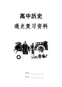 高中歷史通史資料