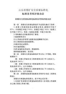 山東省煤礦安全質量標準化(參考已修改)