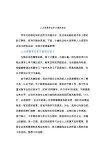人力资源专业实习报告总结.doc