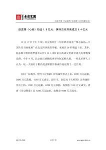 趙孟頫《心經》拍出1.9億元,保利古代書畫成交5.4億元