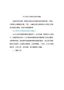 中心学校工作报告总结范文精选.doc