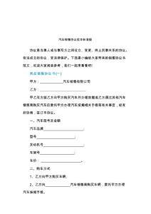 汽車銷售協議范本標準版.doc