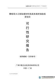 中撰咨询-攀枝花大江钒钛新材料低成本高耐蚀钛项目可行性报告