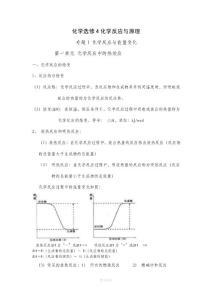 蘇教版高中化學選修4知識點總結