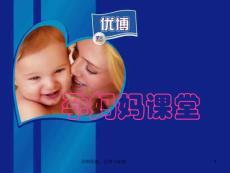 孕期保健、營養與胎教ppt課件