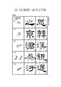 漢《禮器碑》隸書習字貼