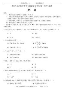 2013年河北省普通高等学校对口招生考试数学试卷及答案
