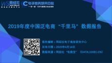 """电子商务研究中心:2019年度中国泛电商""""千里马""""数据报告"""
