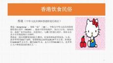 香港飲食民俗(韓文宇)ppt課件