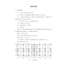 结构计算书经典