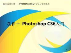 项目1 photoshopcs6入门ppt课件