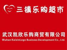 樂購企業文化培訓