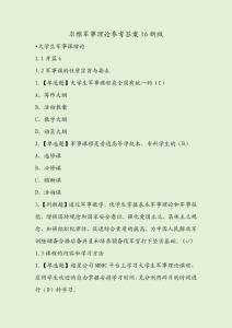 尔雅军事理论参考答案16新版