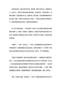 """国资国企""""十四五""""规划编制宏观背景"""