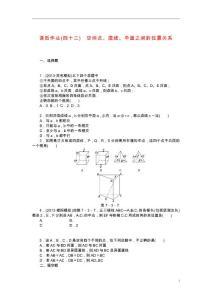 高考数学一轮复习 课后作业(四十二)空间点、直线、平面之间的位置关系 文.doc