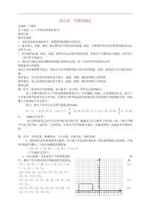 辽宁省丹东七中八年级数学上册《平面直角坐标系(2)》教案 北师大版.doc