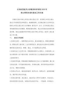北京航空航天大学数学科学学院2020年硕士研究生招生复试工作方案