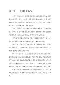《中国玉文化解说词》
