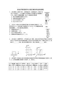 初三物理功和机械效率经典练习题