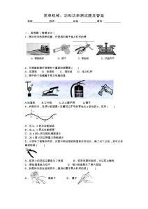 简单机械、功和功率测试题及答案