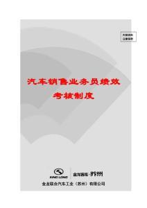 汽车销售业务员绩效考核制度【一份相当实用的专业资料 绝版经典】