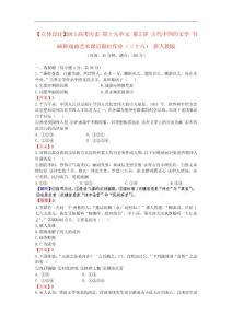 高考歷史 第十九單元 第2講 古代中國的文學 書畫和戲曲藝術課后限時作業(36) 新人教版.doc
