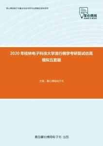 2020年桂林电子科技大学流行病学考研复试仿真模拟五套题