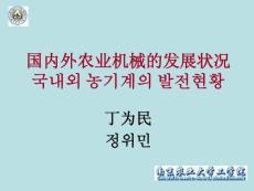 國內外農業機械的發展現狀中韓對照ppt精選文檔