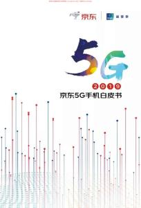 2019京东5G手机白皮书