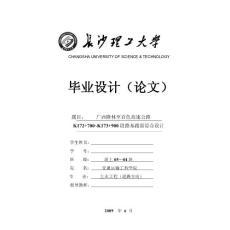 毕业设计(论文)-广西隆林至百色高速公路路基路面综合设计